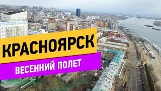 Красноярск. Весенний полет