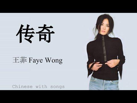 传奇 ChuanQi by 王菲 Faye Wong - Chinese with Songs [May] - Intermediate