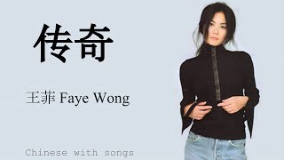 Download Video 传奇 ChuanQi by 王菲 Faye Wong - Chinese with Songs [May] - Intermediate MP3 3GP MP4