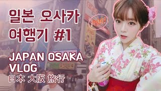 [ENG] 일본 오사카 여행 VLOG #1 _ Japan OSAKA travel VLOG (日本 大阪 旅行)
