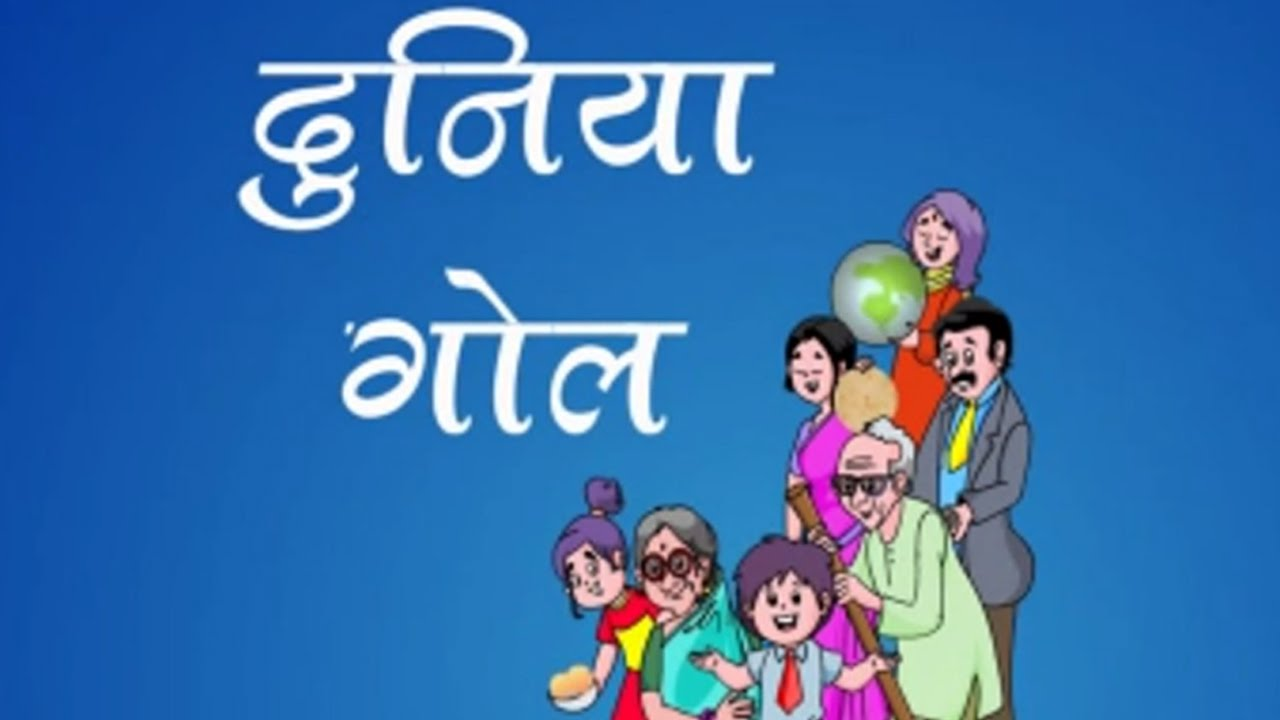 Duniya Gol - Hindi Poems for Nursery