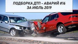 Подборка ДТП - Аварий за июль 2019 #16