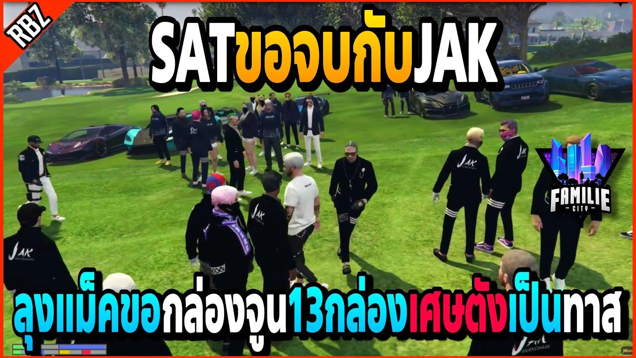 Download SATขอจบกับJAK ลุงแม็คขอกล่องจูน13กล่องและเอาเศษตังมาเป็นทาส!! | GTA V | FML -EP.720