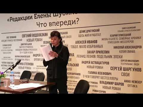 Марина Степнова (отрывок из нового романа) - читает автор