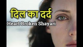 Heart Broken Shayari In Hindi Sad Love Shayari One Sided Love Shayari In Hindi By A B Hope