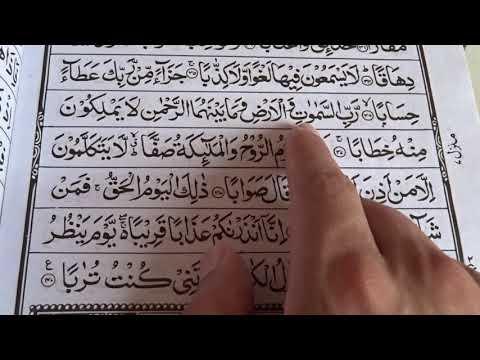 Surah An-Naba part 2 - Quran for kids x 3