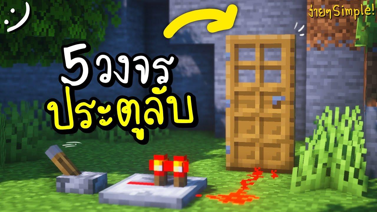 5 วงจรประตูลับง่ายๆ(ห้องลับ) Minecraft | Simple Hidden Entrance ツ