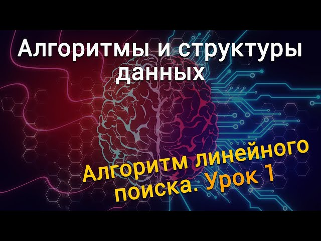 Урок 1. Алгоритмы и структуры данных. Алгоритм линейного поиска