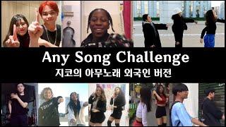 Gambar cover 외국인들이 추는 지코 아무노래 챌린지! (Zico - Any song Challenge)