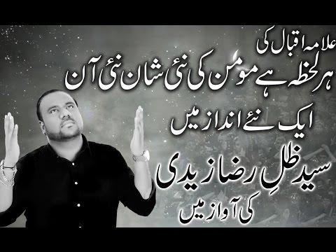 Har Lehza Hai Momin Ki Nai Shan Nai Aaan (Syed Zill e Raza)