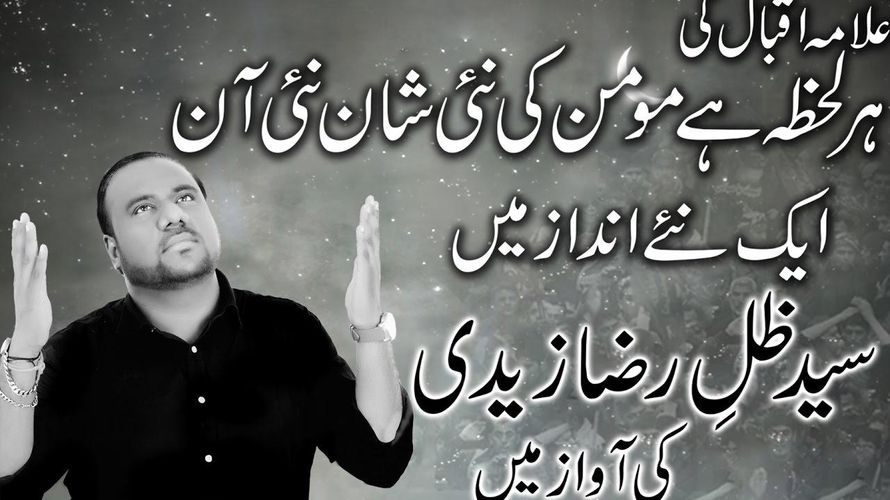 Zill E Shah Har Lehza Hai M...