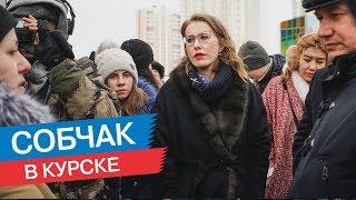Ксения Собчак помогает решить проблему с курской школой