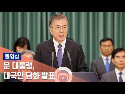 [풀영상] 문대통령, 조국 법무장관 임명…대국민 메시지 / 연합뉴스TV (YonhapnewsTV)