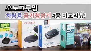 차량용 공기청정기 4종 전격 비교리뷰(초미세먼지, 미세먼지)