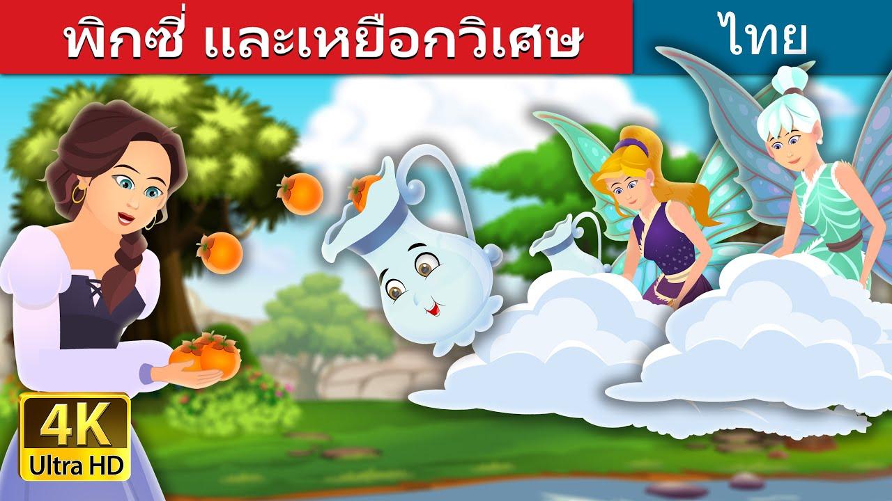 พิกซี่ และเหยือกวิเศษ | Pixi & The Magic Pitcher Story | Thai Fairy Tales