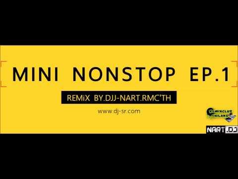 เพลงแดนซ์มันส์ๆ [DJJ-NART.RMC'TH] - MiNi'NONSTOP EP.1 2015-2016 [130]