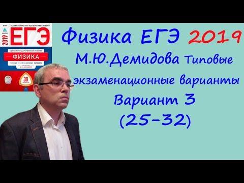 Физика ЕГЭ 2019 М. Ю. Демидова 30 типовых вариантов, вариант 3, разбор заданий 25 - 32 (часть 2)