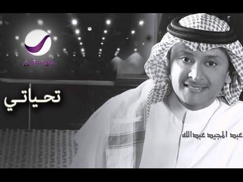 تحياتي لمن دمر حياتي - عبدالمجيد عبدالله