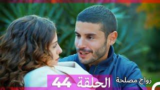 Download Video Zawaj Maslaha - الحلقة 44 زواج مصلحة MP3 3GP MP4
