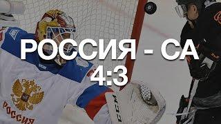 Россия - Северная Америка 4:3! Кубок мира по хоккею 2016! Видео обзор матча!