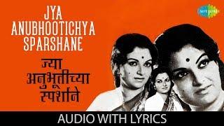 Jya Anubhootichya Sparshane with lyrics ज्या अनुभूतीच्या स्पर्शाने  Ranjana   Suresh  Laxmichi Paule