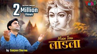 Mai Tera Ladla | श्याम भजन - श्याम मै तेरा लाडला | New Shyam Bhajan by Sanjeev Sharma