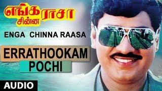 Errathookam Pochi Full Song | Enga Chinna Raasa | K.Bhagyaraj, Radha | Shankar-Ganesh