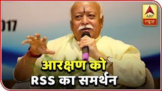 Reservation Is Not A Problem But Politics On Reservation Is: RSS Chief Mohan Bhagwat | ABP News