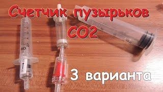 Счетчик пузырьков для системы подачи СО2 своими руками. 3 варианта.
