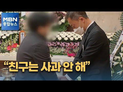 실종 대학생 손정민 씨 조문 행렬…휴대폰 포렌식 착수 [MBN 종합뉴스]