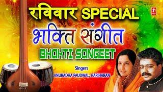 रविवार Special भक्ति संगीत Bhakti Sangeet I ANURADHA PAUDWAL I HARIHARAN I Full Audio Songs