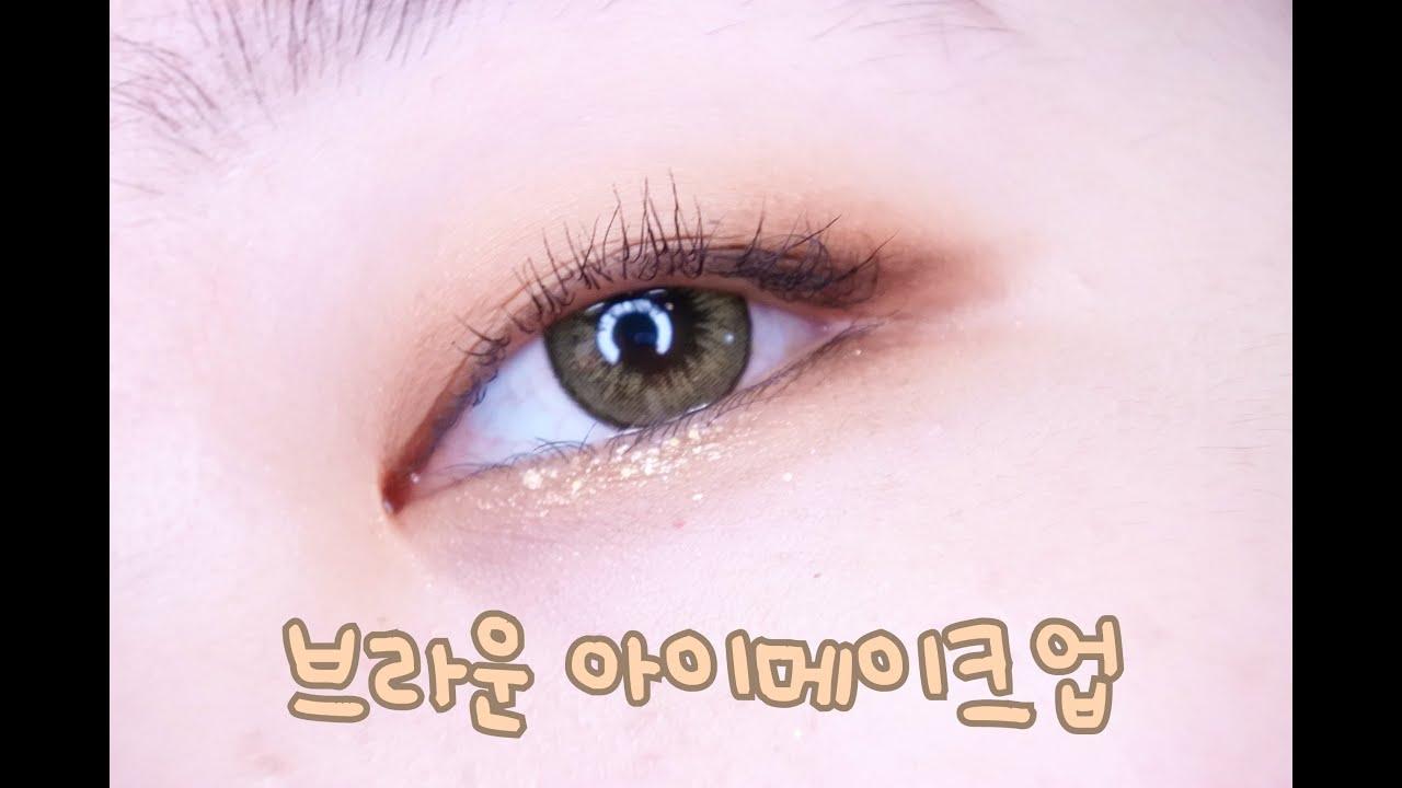 아이라인 NO❌ 무쌍 브라운 메이크업 (feat.클리오 인투레이스)