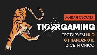 Апрельский обзор TigerGaming Poker | HUD от Hand2Note в сети Chico без конвертера