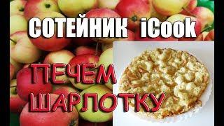 Шарлотка в сотейнике айкук. Яблочный пирог. Рецепты айкук. Готовим с iCook от Amway.
