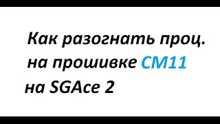 Разгон процессора на Samsung Galaxy Ace 2(Наша группа ВК:http://vk.com/universalstudio1., 2014-11-21T10:38:48.000Z)
