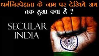Secular देश भारत में Minority के पास हैं ज्यादा धार्मिक अधिकार I #Secularism #HinduFaith