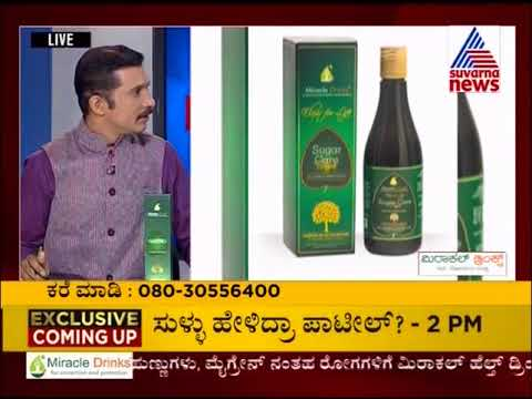 miracle drinks   suvarna news