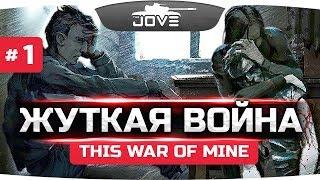 ВОЙНА, НИЩЕТА, ГОЛОД, БОЛЬ! ● This War Of Mine