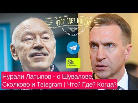 Нурали Латыпов -