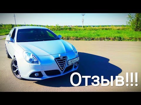 Alfa Romeo Giulietta - СТОИТ ли ПОКУПАТЬ б/у за 700-800 т.р.???