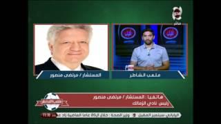 ملعب الشاطر - المستشار مرتضى منصور يتحدث عن بعض اخطاء نادى الزمالك
