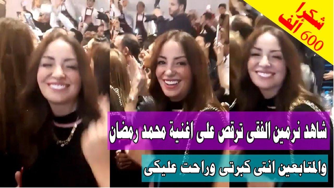 شاهد رقص نرمين الفقى على اغنية محمد رمضان نمبر وان