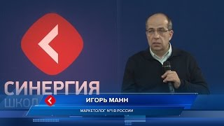 Synergy Insight Forum 2017 Игорь Манн Вебинар