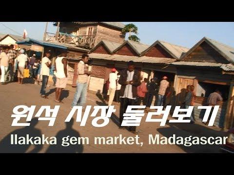 [레드앤블루] Ilakaka, Madagascar 원석시장 둘러보기 (2012.09.28)