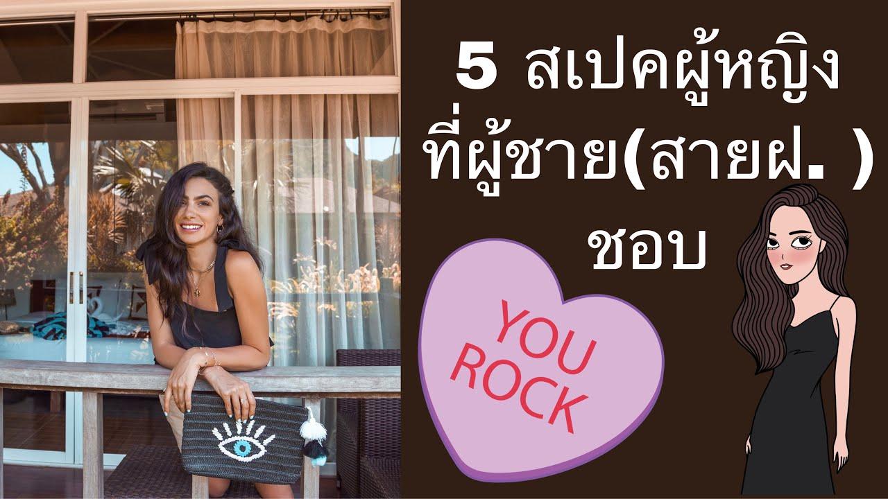 5 สเปคผู้หญิง ที่ผู้ชาย(สายฝ. ต่างชาติ คนไทย) ชอบ เขาจะเลือก ถ้าคุณเป็นแบบนี้