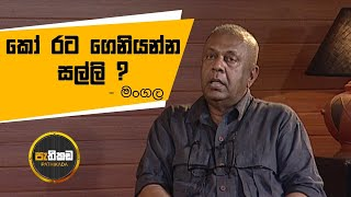 Pathikada - 1.5.2020 Asoka Dias interviews Mr. Mangala Samaraweera, Former Minister Thumbnail