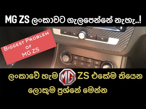 Biggest Problem of MG ZS