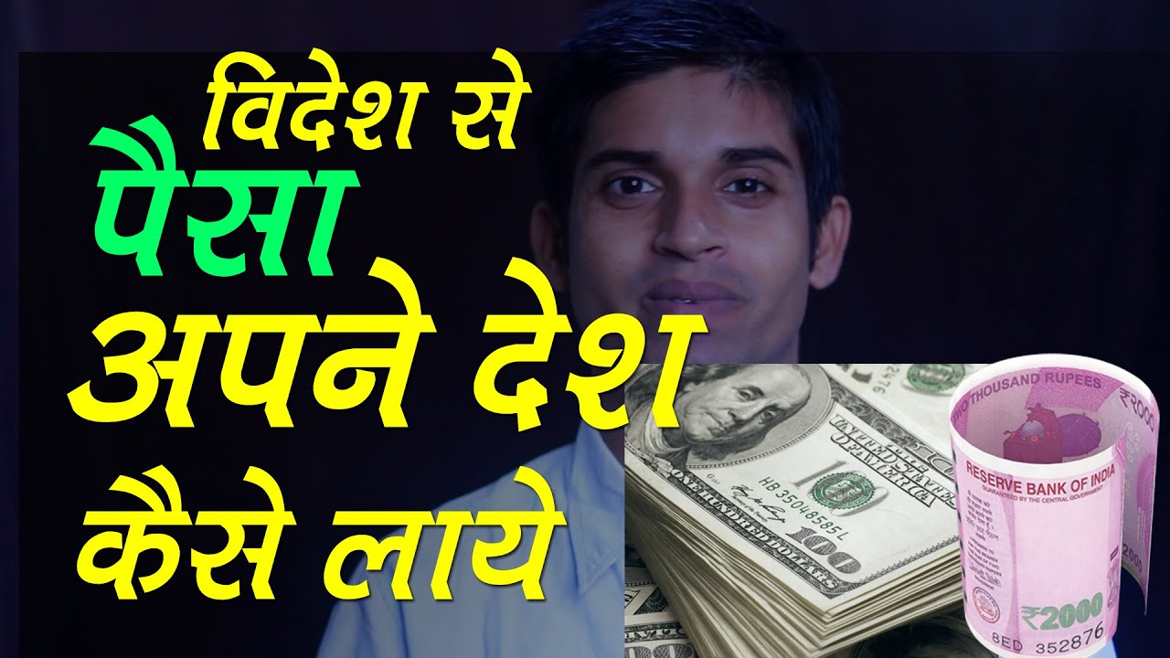 Cross Border Payments | Videsh Se India Paise Kaise Bheje? Wire Transfer From USA to India