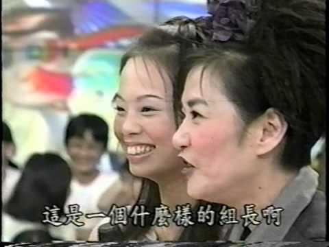 1998 [33] 孫淑媚 超級星期天 超級任務 - YouTube