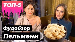 ТОП-5 Лучшие Пельмени в Москве с Юлией Михалковой
